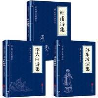 《李太白诗集+杜甫诗集+苏东坡诗词》全3册