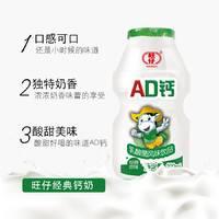 旺仔 AD钙奶 100ml*20瓶