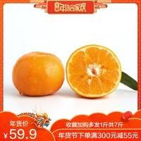 广西沃柑 *6斤
