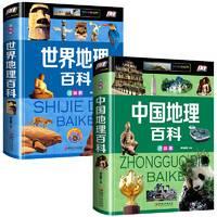 精装注音版全2册《中国世界国家地理百科》