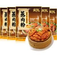 友泉江西特产米粉蒸肉粉 120g*5袋