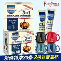 马来西亚进口名馨1 2炭烧特浓咖啡味三合一速溶咖啡粉30条盒装