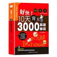《10天背完3000英语单词》扫码有音频
