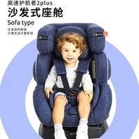 gb 好孩子 CS726 高速汽车儿童安全座椅婴儿宝宝汽车用座椅