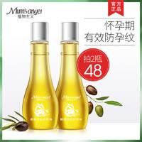 植物主义 孕妇橄榄油 150mL