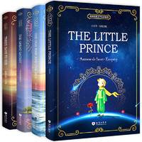 《小王子+老人与海+假如给我三天光明+了不起的盖茨比》英文版 世界名著