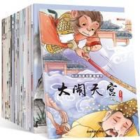 《中国经典故事绘本》 全20册
