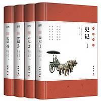 《彩色详解 史记》(全4册)