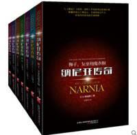 《纳尼亚传奇全集》(中文版、7册)