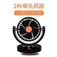 车明炫 车载风扇 单头款 12V/24V