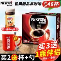 官方授权雀巢醇品黑咖啡无蔗糖无奶特浓速溶苦咖啡粉 48袋装/盒