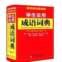 《小学生全功能字典》笔顺反义词近义词
