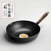COOKER KING 炊大皇 CG32 无涂层炒锅 32cm