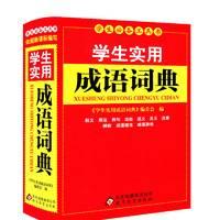 《学生实用成语词典》