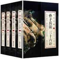 《孙子兵法与三十六计》彩图详解版 全4册