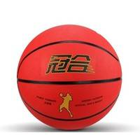 冠合 7号橡胶篮球 赠打气筒+气针+网兜