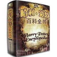 《哈利·波特百科全书》(精装版)