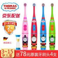 托马斯和朋友(THOMAS&FRIENDS) 儿童电动牙刷软毛3-6-12岁宝宝3D旋转牙刷