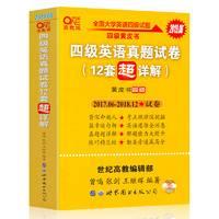 《英语四级真题试卷》 四级黄皮书 送超级背诵宝典