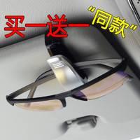 领标车载多功能眼镜架夹