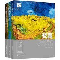 《看画:梵高、莫奈、克里姆特(女版)》(套装共3册)