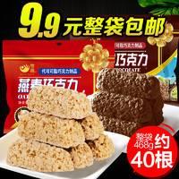 零趣燕麦巧克力营养牛奶燕麦片棒酥糖散装喜糖果小零食美食小吃