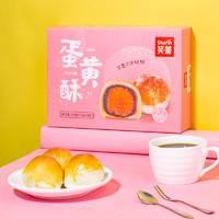 笑蕾 红豆蛋黄酥 65g*6枚