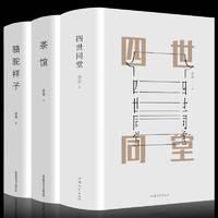 《四世同堂+茶馆+骆驼祥子》足本无删减 3册