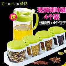 茶花 玻璃调料盒 2只款 送450ml玻璃油壶+2只勺子