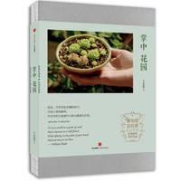 《中国国家地理:掌中花园》