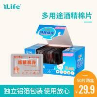 艾莱芙/ilife酒精棉片两盒100片婴儿用品清洁消毒透气纱布独立