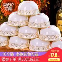 10个装景德镇家用米饭碗陶瓷碗4.5英寸