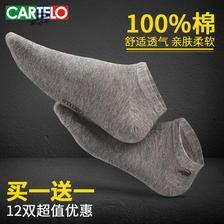 100%棉、不掉跟:卡帝乐鳄鱼 纯棉浅口船袜 12双