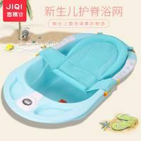 JIQI 吉祺 婴儿浴网