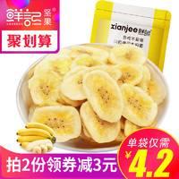 鲜记 阳光脆香蕉片 120g*4袋