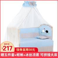 钰贝乐婴儿宝宝床 实木无漆多功能 床+蚊帐+冰丝凉席+黑白猪蓝五件套(刺绣)