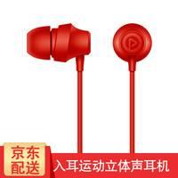 PISEN 品胜 A001 入耳式耳机