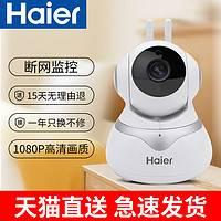 海尔无线监控摄像头家用高清夜视