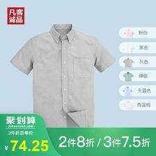 Vancl/凡客诚品全棉水洗短袖衬衫纯棉休闲男上衣