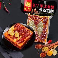 臻鲜 四川重庆 牛油麻辣火锅底料 500g