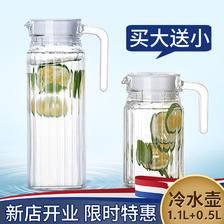 乐美雅(Luminarc) 玻璃冷水壶 1.3L+ 水杯 270mi*2个