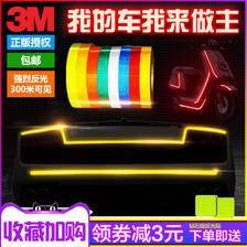 3m 汽车摩托车 夜间反光贴 1.5厘米*1米 送2片反光贴