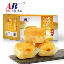 ABD美味营养咸蛋黄面包 1kg
