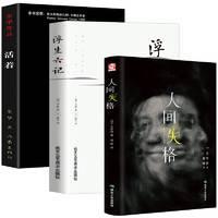 《活着+浮生六记+人间失格》全3册