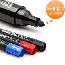 齐心(Comix) MK818 油性记号笔 10支 三色可选