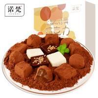 诺梵松露型黑巧克力礼盒 400g