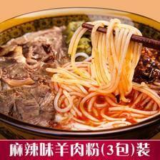 贵州特产道福祥 水城羊肉粉 255克*3袋 麻辣味