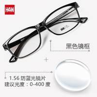 HAN 汉 49325TR90 超轻光学眼镜架+1.56非球面防蓝光镜片