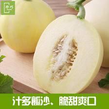 国家地理标志农产品 珍巧 陕西阎良香瓜 10斤