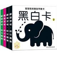 《宝宝视觉激发早教卡:黑色卡+彩色卡》全4盒